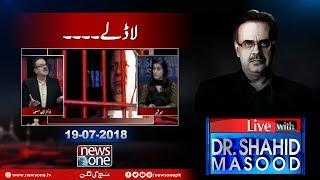 Live with Dr.Shahid Masood   19-July-2018   Adiala jail   Nawaz Sharif  