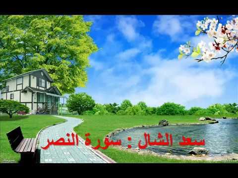 110 - النصر