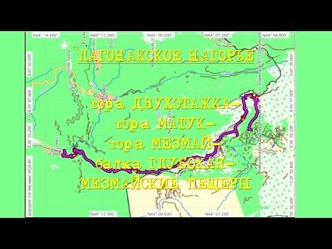 Лагонакское нагорье. Тизер/Карта машрута