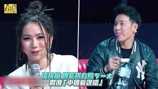 潘瑋柏 鄧紫棋有點ㄎㄧㄤ 潤滑「中國新說唱」