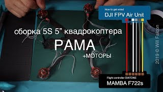 "1. Мой первый дрон. Сборка 5-6S 5"" квадрокоптера на Mamba F722s и DJI FPV system."