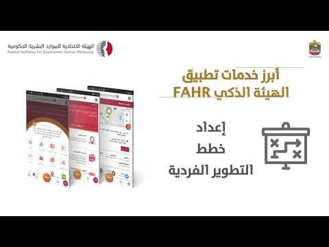 تعرف على أبرز خدمات تطبيق FAHR الذكي
