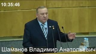 Владимир Шаманов  - Генерал о народной русской армии  , лучший депутат   сильная речь в ГосДуме  ВДВ
