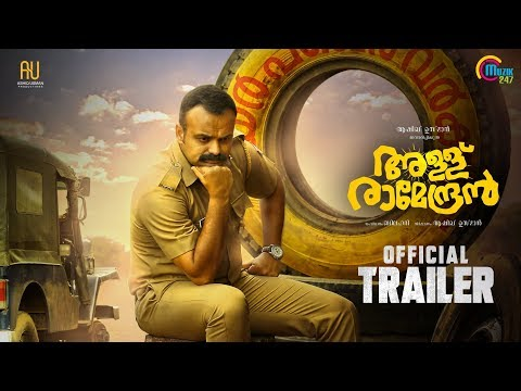 Allu Ramendran Trailer - Kunchacko Boban