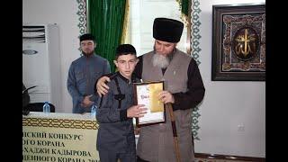 В школе хафизов им. Хеди Кишиевой состоялся финал II Республиканского конкурса чтецов Корана