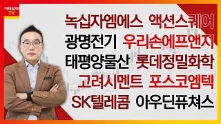 김현구의 주식 코치 1부 (20210724)