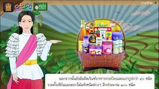 สื่อการเรียนการสอน บทอ่านเสริมเติมความรู้เรื่อง โครงการหลวงป.6ภาษาไทย