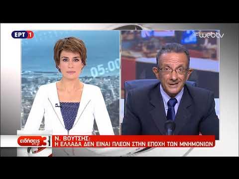 Βούτσης: Η Συμφωνία για το Ονοματολογικό θα Τύχει Ευρείας Πλειοψηφίας | ΕΡΤ