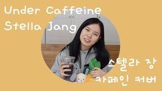 카페인 - 스텔라장 (Stella Jang) cover