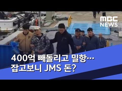 400억 빼돌리고 밀항…잡고보니 JMS 돈? (2019.04.18/뉴스투데이/MBC)