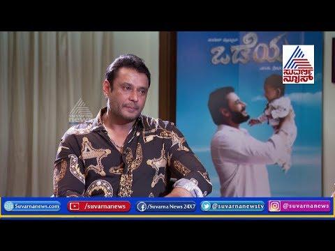 ಪ್ರೊಡ್ಯೂಸರ್ ಜೊತೆ ದರ್ಶನ್ ಯಾವಾಗ ಜಗಳ ಆಡ್ತಾರೆ ಗೊತ್ತಾ? 'Odeya' Exclusive Interview With Darshan Part 2