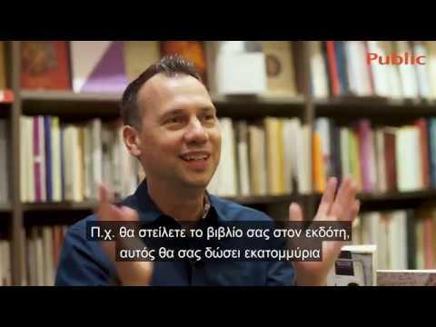 O Sebastian Fitzek στα Public