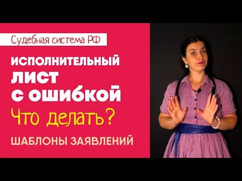 Исполнительный лист с ошибкой l Заявление на выдачу исполнительного листа l Советы адвоката