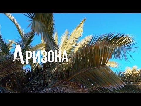 Аризона | АМЕРИКА. БОЛЬШОЕ ПУТЕШЕСТВИЕ | №14