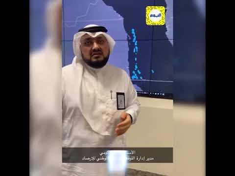 الأرصاد لـ اليوم : الحالة المطرية تبدأ في مكة اليوم وتنتقل لـ الشرقية غداً