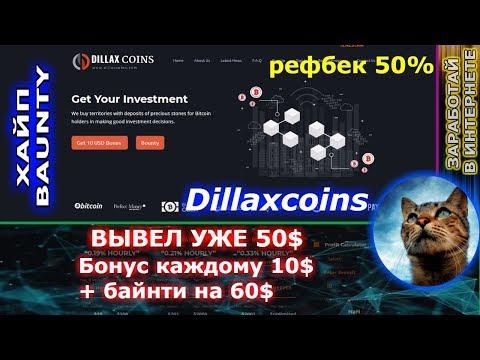 dillaxcoins - ПЛАТИТ вывел 50$ + баунти на 60$ + бонус 10$