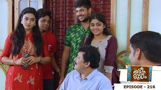 Thatteem Mutteem | Epi 216 -Arjunan open up to Adhi | Mazhavil Manorama