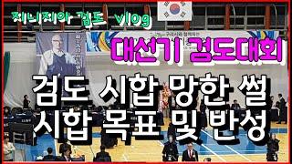 대선기 검도 대회 참가 후기 2019년도 - 검도시합 망한 썰, 시합 목표 및 반성