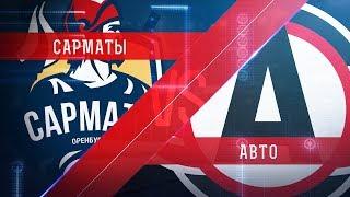Прямая трансляция матча. «Сарматы» - «Авто». (10.2.2018)