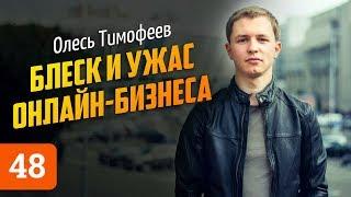 Олесь Тимофеев о заработке в интернете, воровстве базы и поведенческом маркетинге.  Genius Marketing
