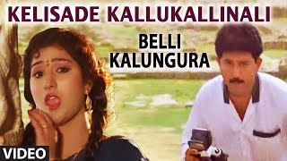 Kelisade Kallukallinali Video Song || Belli Kalungura || Sunil and Malashri || HAMSALEKHA