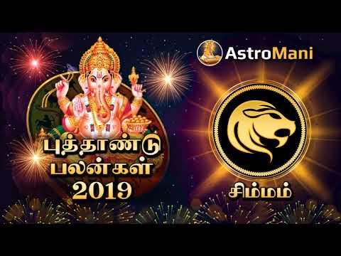 சிம்மம் ராசி 2019 புத்தாண்டு பலன்கள் |  Simma Rasi 2019 New Year Rasi Palan | Astro Mani