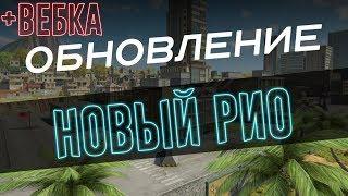 НОВЫЕ РИО , ПЕСОЧНИЦА И ОБЪЕКТ-159! (+ВЕБКА) l Tanki X l Танки Х