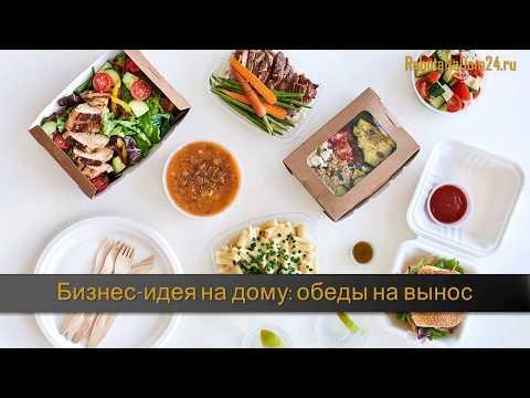 Бизнес-идея на дому: обеды на вынос