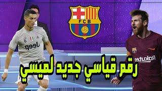 اخبار برشلونة اليوم: ميسي يتغلب على نجوم أوروبا ويقترب من رقم قياسي جديد لبرشلونة ...