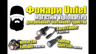 Мощные фонари для охоты и рыбалки в спб