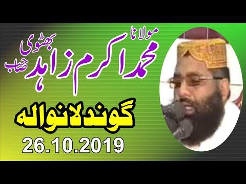 Qari Akram Zahid bhutvi Gondlanwala 26.10.2019