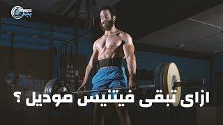 Being A Fitness Model - EP05 - Fitness Begad | فيتنس بجد مع دكتور محمد الديب - ازاي تبقى فيتنس مودل