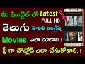 Download  Free Telugu latest HD movies 2017 || How to download latest movies in mobile | telugu