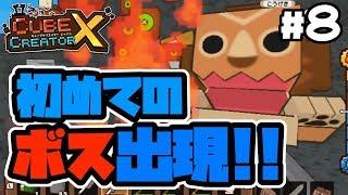 【switch】#8 -遂に出現!初めてのボス!!-【キューブクリエイターX/実況プレイ】