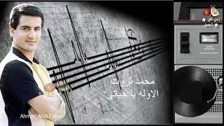 تحميل اغاني محمد ثروت - الاوله يا حياتى ✿ زمن الفن الجميل ✿ MP3