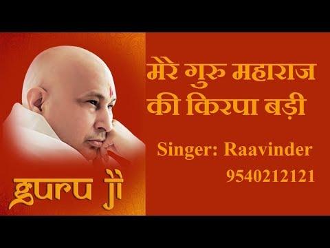 mere guru maharaj di kirpa bdi meri rakhiyan kiti har ghadi