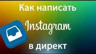 Директ (Direct) в Инстаграм (Instagram): как написать, отправить личное сообщение