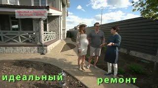 ИДЕАЛЬНЫЙ РЕМОНТ: В гостях у Владимира Преснякова и Натальи Подольской - 2015. Дачный сезон