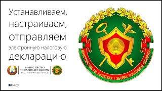 Как подать электронную налоговую декларацию в Республике Беларусь