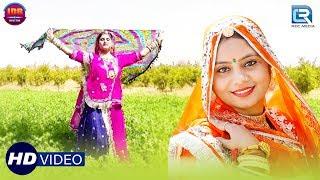 Geeta Goswami - सर र र र.. उड़े | LEHRIYO | वीडियो देखे और शेयर जरूर करे | Rajasthani Vivah Song 2018