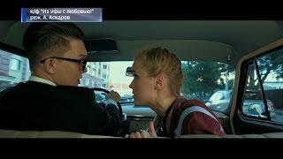 В большой прокат вышла полнометражная комедия «Из Уфы, с любовью»