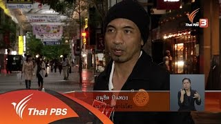 เปิดบ้าน Thai PBS - ไทยพีบีเอสลงพื้นที่รายงานข่าวแผ่นดินไหวประเทศญี่ปุ่น