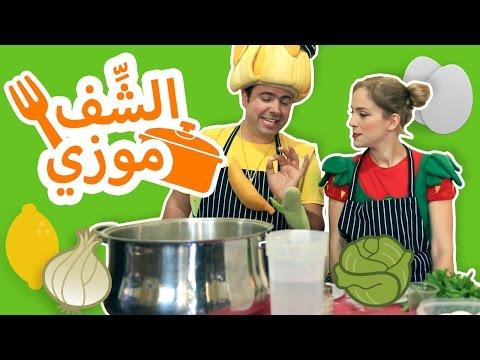 فوزي موزي وتوتي – الشّف موزي – Mozi the chef