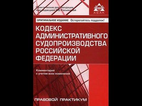 Статья 113, КАС 21 ФЗ РФ, пункт 1,2, Распределение судебных расходов при отказе от административного