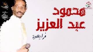 تحميل اغاني محمود عبد العزيز _ فرايحية /mahmoud abdel aziz MP3