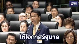 ฝ่ายค้านขู่คว่ำร่างพ.ร.บ.งบประมาณ 2563 ในวาระ 3 หากรัฐบาลไม่ปรับ