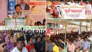 Public Meeting of Panthapath