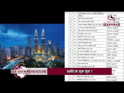 KAROBAR NEWS 2019 07 05 मलेसिया जाने बाटो खुल्यो, स्वास्थ परिक्षण गर्न ९९ संस्था छनोट