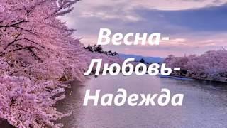 Весна Любовь Надежда   Musik Ernesto Cortazar