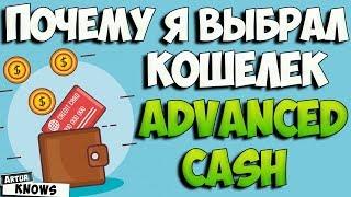 Какой электронный кошелёк выбрать. Advcash или Payeer